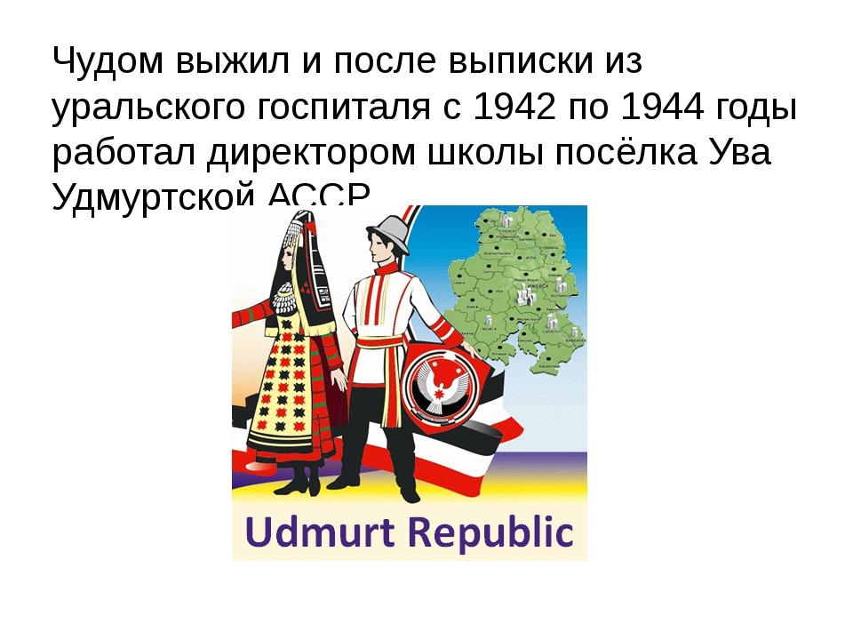 Чудом выжил и после выписки из уральского госпиталя с 1942 по 1944 годы работ...