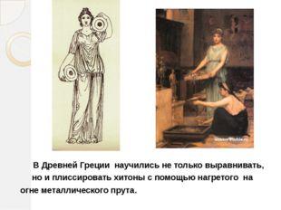 В Древней Греции научились не только выравнивать, но и плиссировать хитоны с