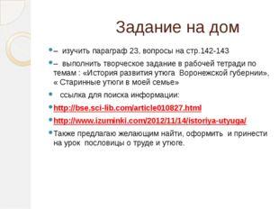 Задание на дом – изучить параграф 23, вопросы на стр.142-143 – выполнить тво