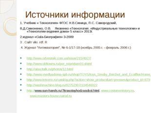 Источники информации 1. Учебник « Технология» ФГОС Н.В.Синица, П.С. Самородск