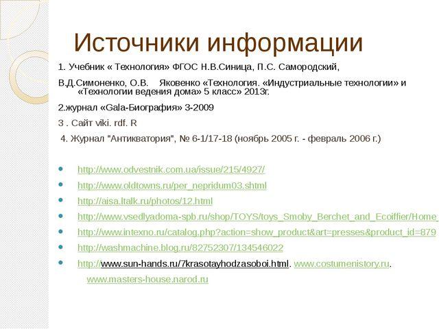Источники информации 1. Учебник « Технология» ФГОС Н.В.Синица, П.С. Самородск...