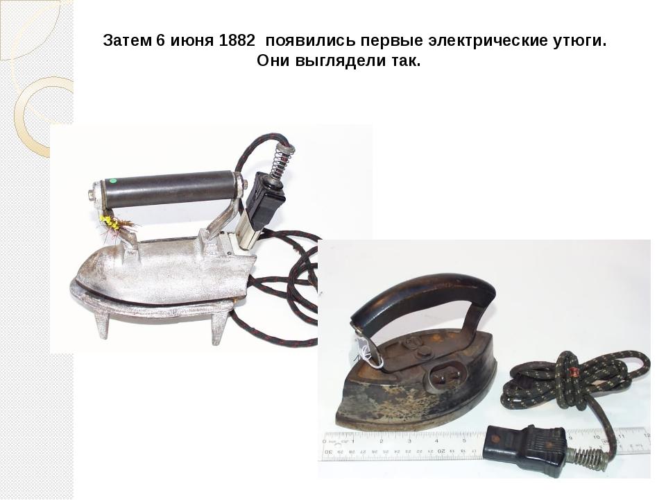 Затем 6 июня 1882 появились первые электрические утюги. Они выглядели так.
