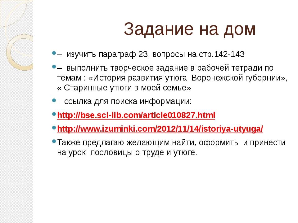 Задание на дом – изучить параграф 23, вопросы на стр.142-143 – выполнить тво...