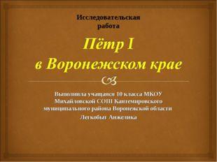 Выполнила учащаяся 10 класса МКОУ Михайловской СОШ Кантемировского муниципаль