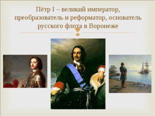 Пётр I – великий император, преобразователь и реформатор, основатель русского