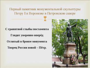 С гранитной глыбы постамента Глядит уверенно вперёд Отлитый в бронзе монумент