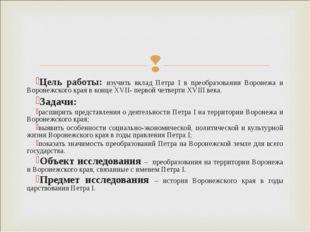 Цель работы: изучить вклад Петра I в преобразовании Воронежа и Воронежского к