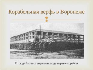 Отсюда были спущены на воду первые корабли. Корабельная верфь в Воронеже