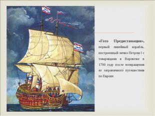 «Гото Предистинация», первый линейный корабль, построенный лично Петром I с т
