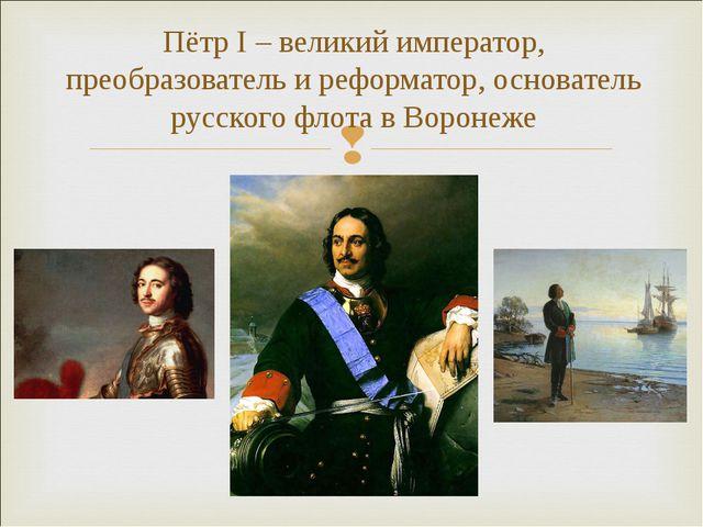 Пётр I – великий император, преобразователь и реформатор, основатель русского...