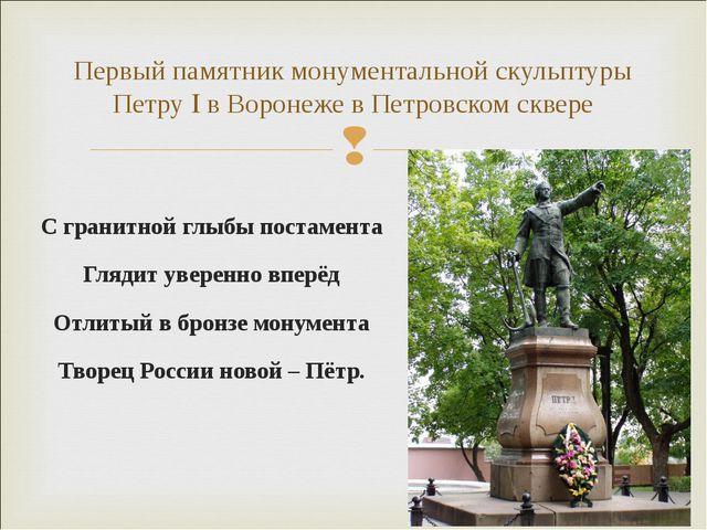 С гранитной глыбы постамента Глядит уверенно вперёд Отлитый в бронзе монумент...