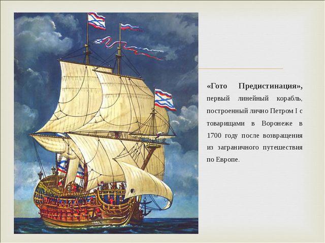 «Гото Предистинация», первый линейный корабль, построенный лично Петром I с т...