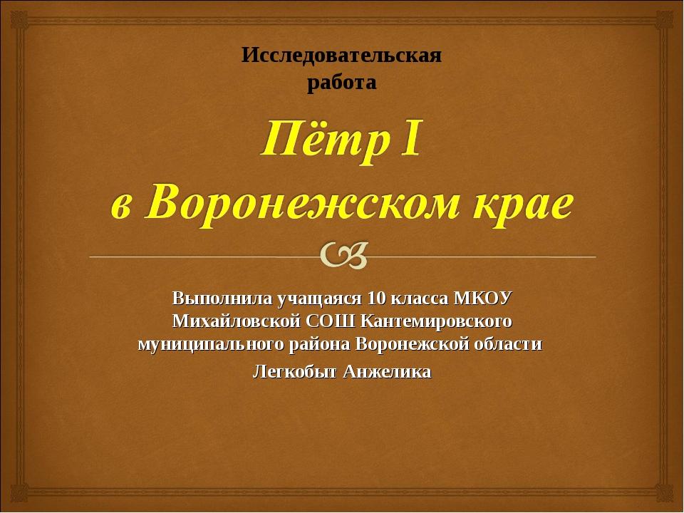 Выполнила учащаяся 10 класса МКОУ Михайловской СОШ Кантемировского муниципаль...