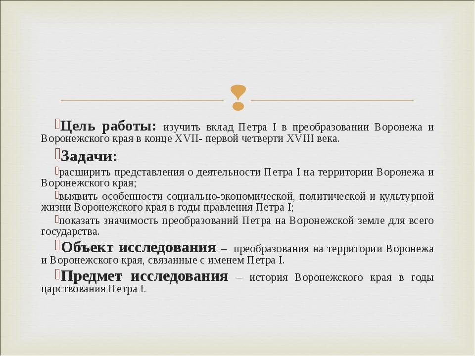 Цель работы: изучить вклад Петра I в преобразовании Воронежа и Воронежского к...