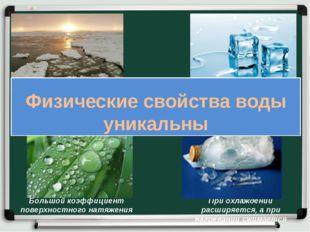 Аномалии воды Лёд легче воды Большая теплоемкость Большой коэффициент поверх