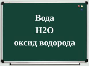 Вода Н2О оксид водорода