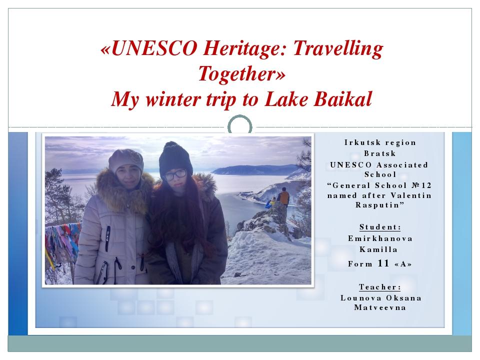"""Irkutsk region Bratsk UNESCO Associated School """"General School №12 named afte..."""