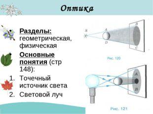 Оптика Разделы: геометрическая, физическая Основные понятия (стр 148): Точечн