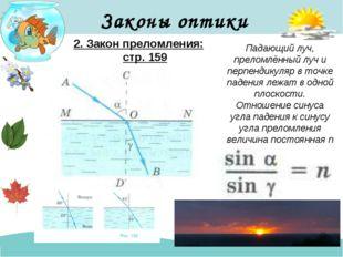 Законы оптики 2. Закон преломления: стр. 159 Падающий луч, преломлённый луч и