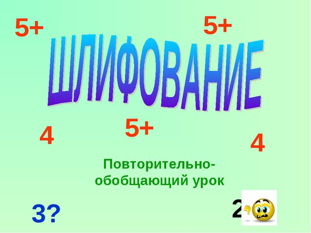 Повторительно-обобщающий урок 5+ 4 5+ 4 3? 2 5+