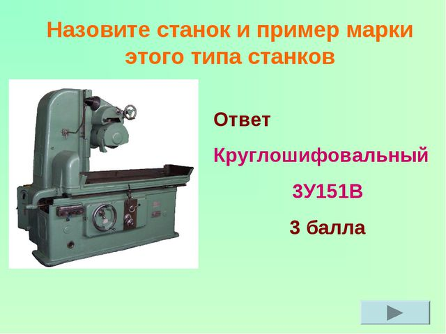 Назовите станок и пример марки этого типа станков Ответ Круглошифовальный 3У1...