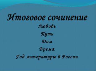 Любовь Путь Дом Время Год литературы в России