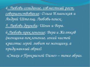 4. Любовь-созидание, совместный рост, совершенствование: Ольга Ильинская и Ан