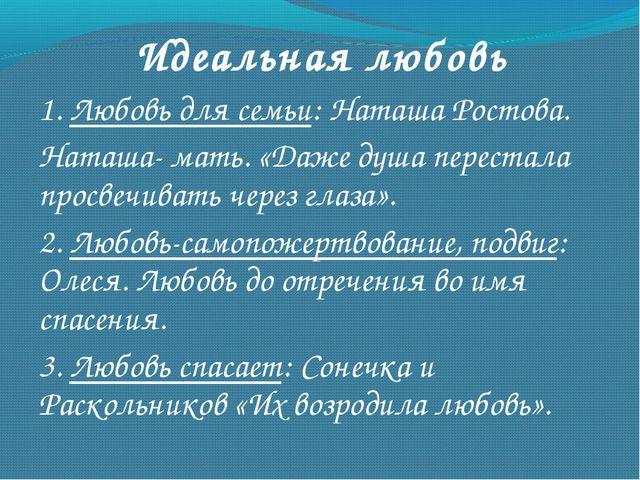 Идеальная любовь 1. Любовь для семьи: Наташа Ростова. Наташа- мать. «Даже душ...
