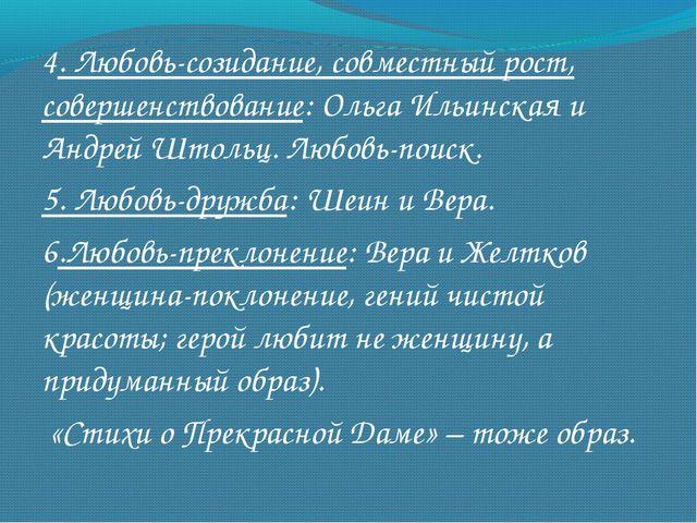 4. Любовь-созидание, совместный рост, совершенствование: Ольга Ильинская и Ан...