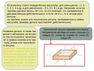 Установлены строго определённые масштабы: для уменьшения – 1: 2; 1: 3; 1: 4 и