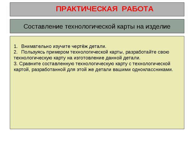 Составление технологической карты на изделие ПРАКТИЧЕСКАЯ РАБОТА Внимательно...