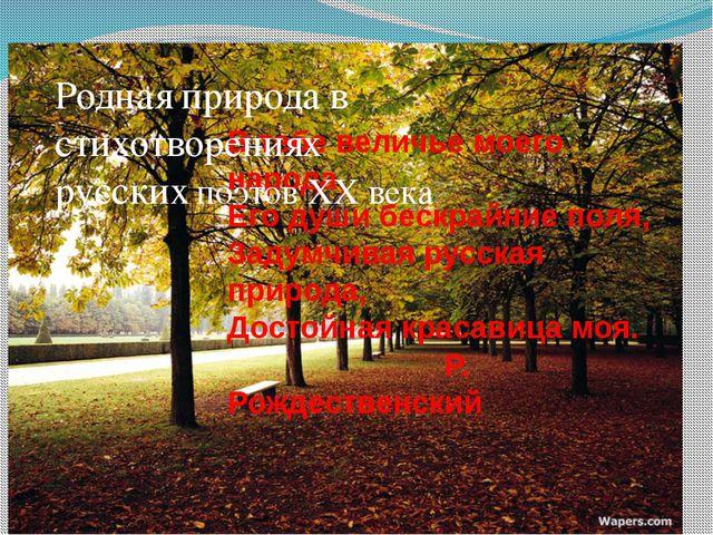 В тебе величье моего народа, Его души бескрайние поля, Задумчивая русская пр...