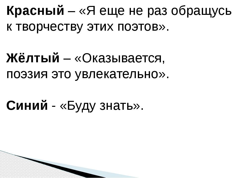 Красный– «Я еще не раз обращусь  к творчеству этих поэтов». Жёлтый– «...