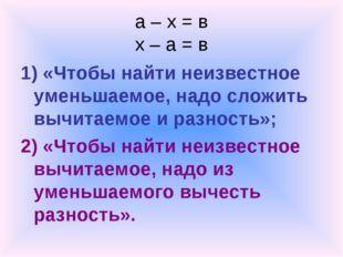 a – x = в x – a = в 1) «Чтобы найти неизвестное уменьшаемое, надо сложить выч