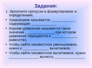 Задания: 1. Заполните пропуски в формулировках и определениях. Уравнением наз