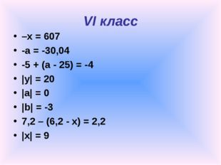 VI класс –x = 607 -а = -30,04 -5 + (а - 25) = -4 |y| = 20 |a| = 0 |b| = -3 7,