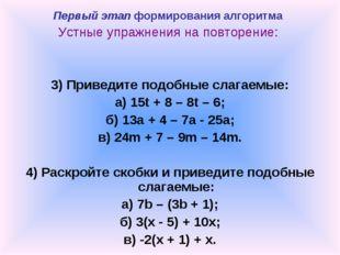 Первый этап формирования алгоритма Устные упражнения на повторение: 3) Привед