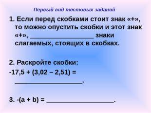 Первый вид тестовых заданий 1. Если перед скобками стоит знак «+», то можно о