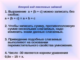 Второй вид тестовых заданий 1. Выражение a + (b + c) можно записать без скобо