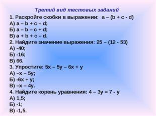 Третий вид тестовых заданий 1. Раскройте скобки в выражении: a – (b + c - d)