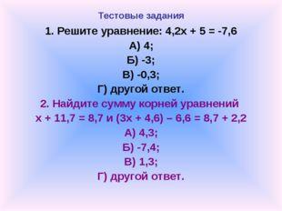 Тестовые задания 1. Решите уравнение: 4,2х + 5 = -7,6 А) 4; Б) -3; В) -0,3; Г