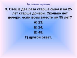 Тестовые задания 3. Отец в два раза старше сына и на 25 лет старше дочери. Ск