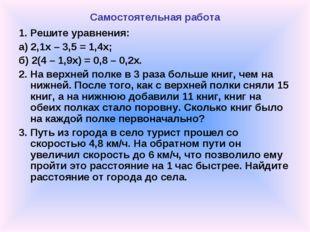 Самостоятельная работа 1. Решите уравнения: а) 2,1х – 3,5 = 1,4х; б) 2(4 – 1,