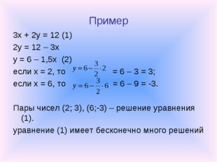 Пример 3x + 2y = 12 (1) 2y = 12 – 3x y = 6 – 1,5x (2) если x = 2, то = 6 – 3