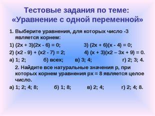 Тестовые задания по теме: «Уравнение с одной переменной» 1. Выберите уравнени