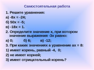 Самостоятельная работа 1. Решите уравнения: а) -8х = -24; б) 50х = -5; в) -18