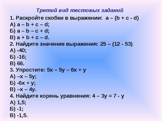 Третий вид тестовых заданий 1. Раскройте скобки в выражении: a – (b + c - d)...