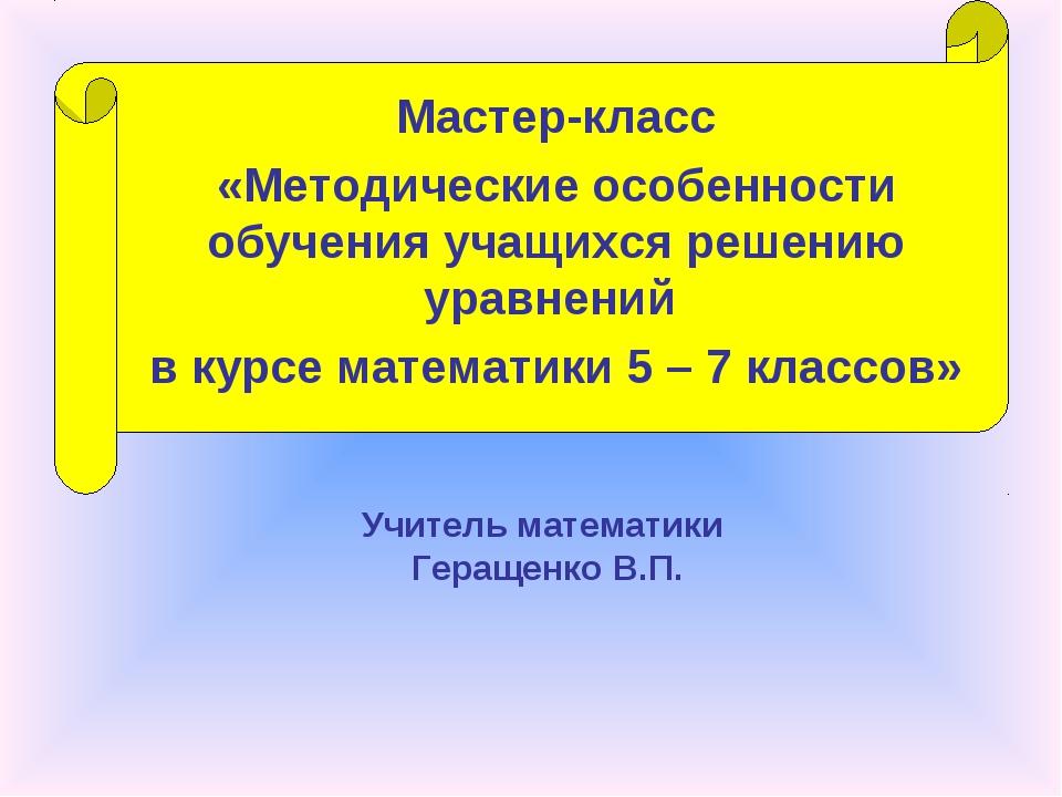 Учитель математики Геращенко В.П. Мастер-класс «Методические особенности обуч...