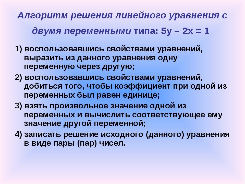 Алгоритм решения линейного уравнения с двумя переменными типа: 5y – 2x = 1 1)...