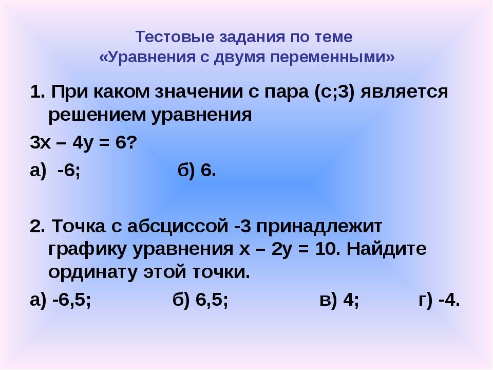 Тестовые задания по теме «Уравнения с двумя переменными» 1. При каком значени...